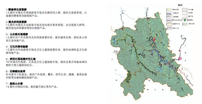 江津四面山景区旅游发展总体规划方案