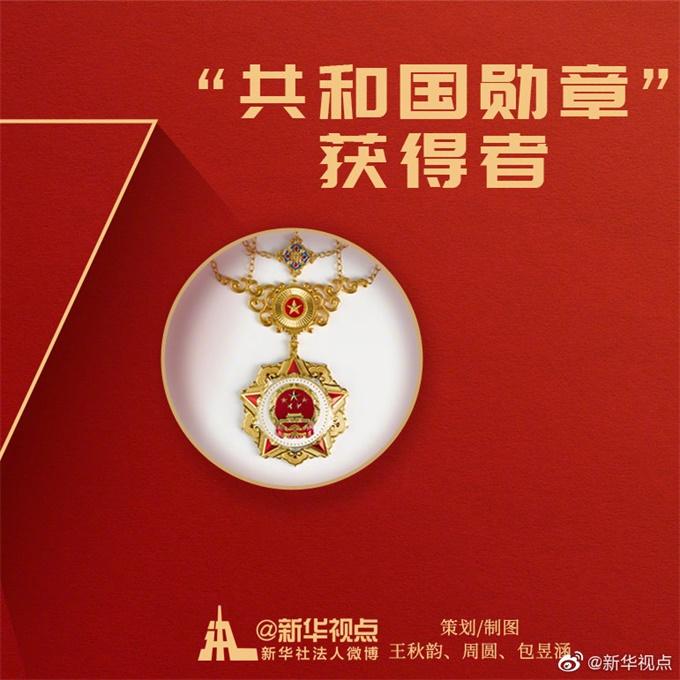 共战国勋章