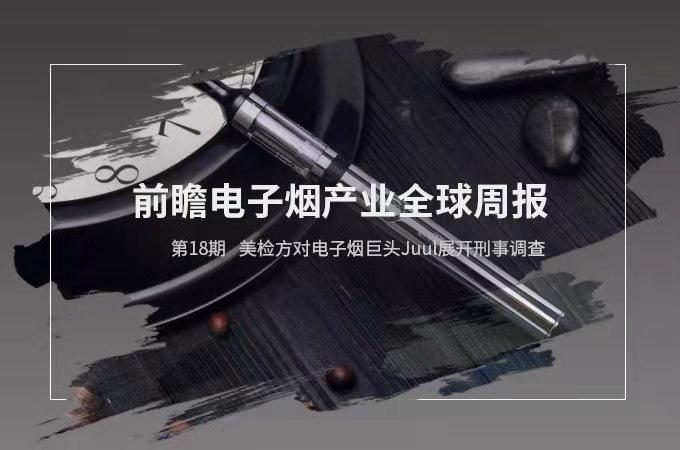 前瞻电子烟产业全球周报第18期:美检方对电子烟巨头Juul展开刑事调查
