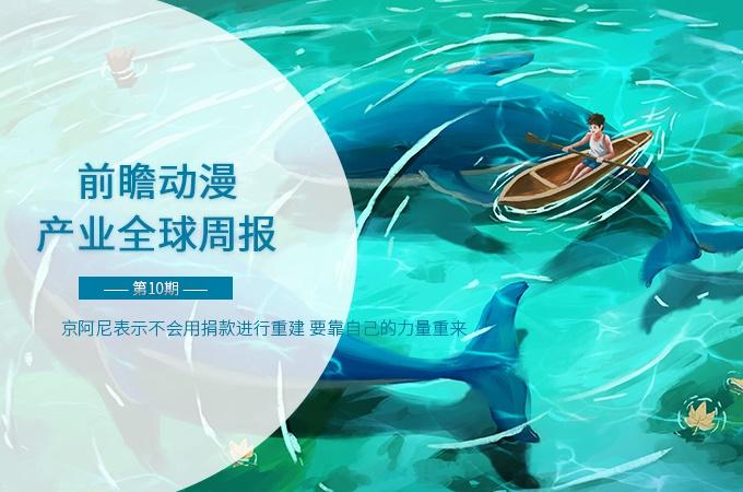 前瞻动漫产业全球周报第10期:京阿尼表示不会用捐款进行重建 要靠自己的力量重来