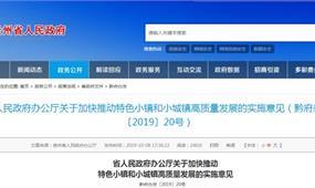 贵州省发布特色小镇和小城镇发展意见