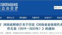 河南省发布未来三年现代农业产业园区建设方案
