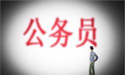 """竞争激烈!国考首日报名人数又增 """"难度系数""""较去年近乎翻倍"""