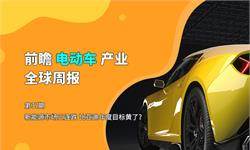 前瞻<em>电动</em>汽车产业全球周报第37期:<em>新能源</em>市场三连跌 比亚迪年度目标黄了?