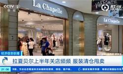 半年亏5亿!拉夏贝尔每天关店13家  中国版Zara步Forever21后尘?