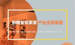 前瞻智能家居产业全球周报第37期:石头科技携手软银,将智能扫地机器人卖到日本