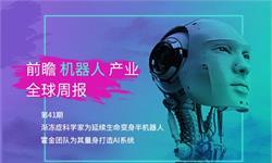 前瞻机器人产业全球周报第41期:渐冻症科学家为延续生命变身半机器人