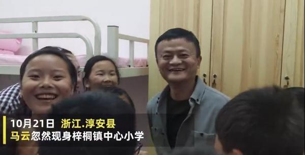 马云现身寄宿学校与乡村孩子们合影 鼓励大厨为学生烧好饭
