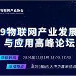 任广禹确定参加2019物联网产业论坛