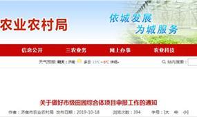 济南市田园综合体项目申报指南