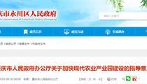 重庆市现代农业产业园建设政策