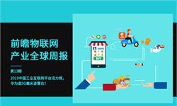 前瞻物联网产业全球周报第13期