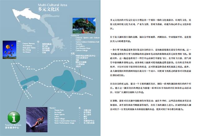 吉林北大湖度假区项目规划设计方案