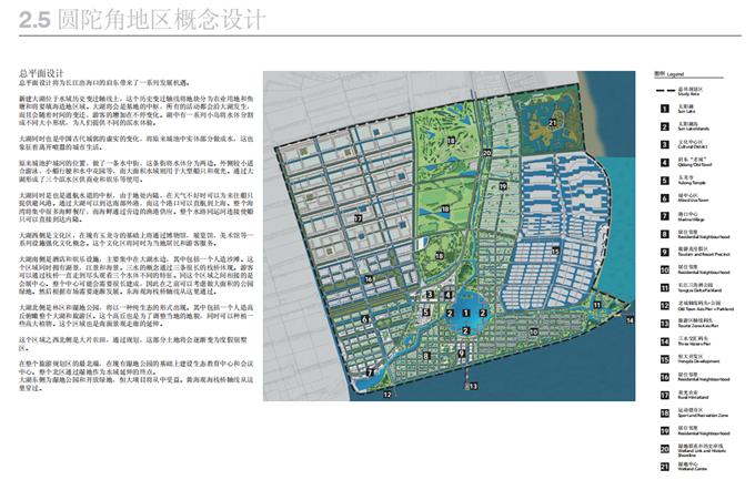 启东圆陀角旅游区区域规划设计方案