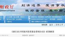 解读《浙江省乡村振兴投资基金管理办法》