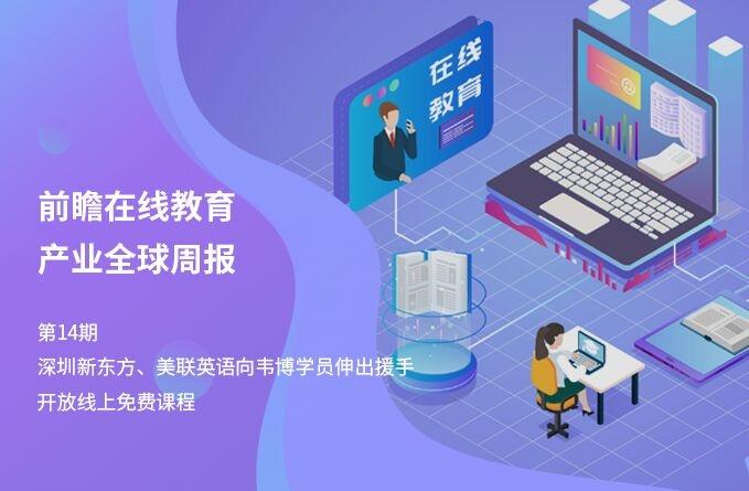 前瞻在线教育产业全球周报第14期:深圳新东方、美联英语向韦博学员伸出援手