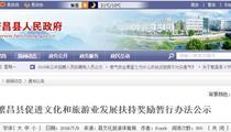 繁昌县文旅产业扶持奖励政策