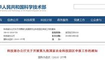 科技部办公厅:第九批国家农业科技园区开始申报