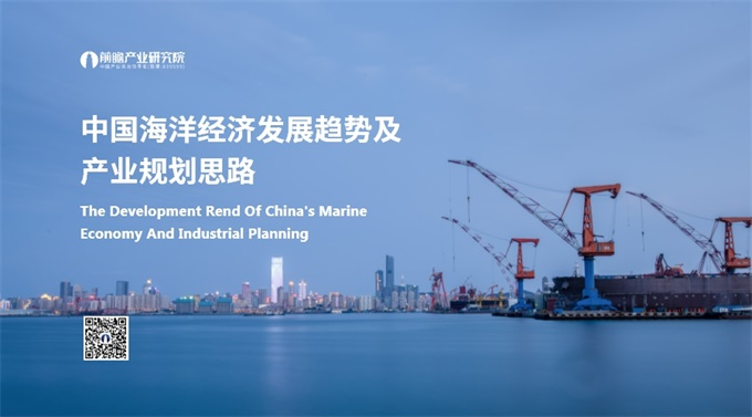 前瞻产业研究院:中国海洋经济发展趋势及产业规划思路