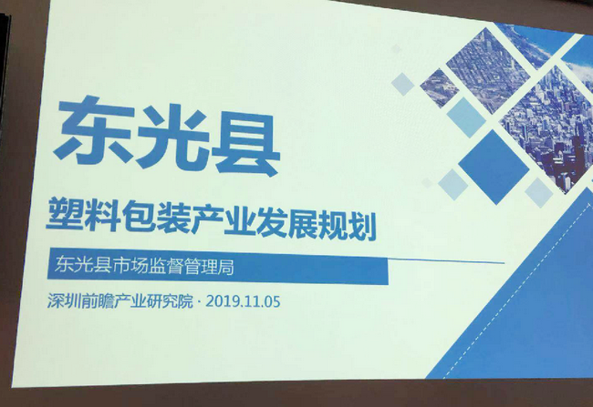 东光县塑料包装及化工产业规划汇报
