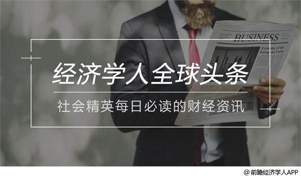 经济学人全球头条:创业失败30万补贴,腾讯全新使命愿景,蔡元培故居1.5亿
