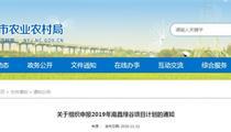2019年南昌绿谷项目申报指南