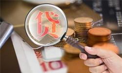 2019年H1中国<em>小额贷款</em>行业市场分析:金融严监管推动行业洗牌分化 经营困境凸显