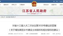 江苏省:增加美丽乡村建设用地计划指标 保障康养等项目用地