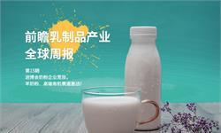 前瞻乳制品产业全球周报第15期:进博会奶粉企业竞技,羊奶粉、高端有机赛道激战