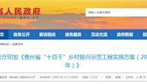 """贵州省""""十百千""""乡村振兴方案出台 确立七大重点任务"""