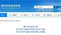 重庆市智慧农业发展实施方案(试行)