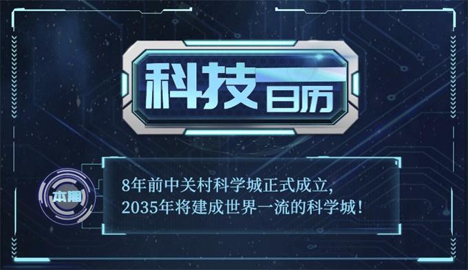 科技日历 | 8年前中关村科学城正式成立,2035年将建成世界一流的科学城!