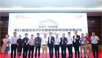 前瞻产业研究院受邀参加第21届高交会物联网创新应用与智慧产业生态发展论坛
