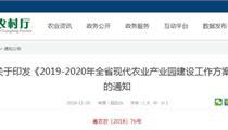 广东省印发《2019-2020年全省现代农业产业园建设工作方案》