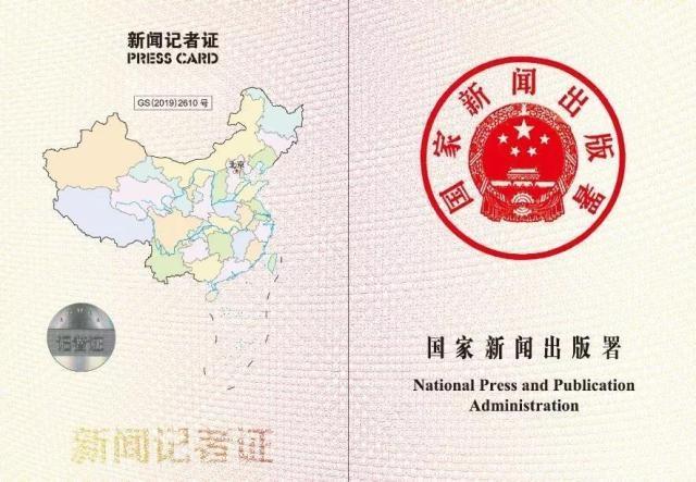 12月起全国统一换发记者证 存在不良记录不得换证