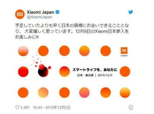 小米进入日本市场