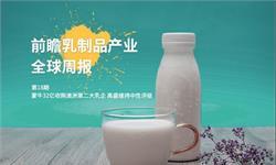 前瞻乳制品产业全球周报第18期:蒙牛32亿收购澳洲第二大乳企 高盛维持中性评级