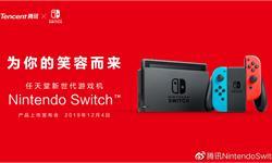 2099元到手!国行Switch开启预售含3种模式 多款新游戏10日同步发售
