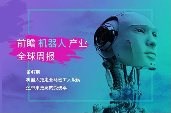 前瞻机器人产业全球周报第47期:机器人抢走亚马逊工人饭碗 还带来更高的受伤率