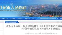 丹东温泉旅游养生特色小镇答复函