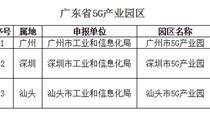 广东省5G产业园区名单公布(附产业园区申报通知)