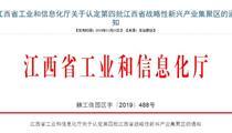 第四批江西省战略性新兴产业集聚区名单(附申报要求+程序)