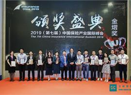 2019(第七届)中国保险产业国际峰会