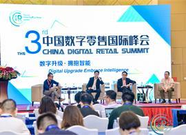 2019中国数字零售国际峰会