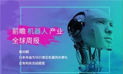 澳门新濠天地官方赌场机器人产业全球周报第48期:日本寺庙为56只索尼机器狗办葬礼 还有和尚念经超度