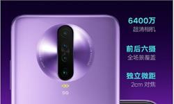 极致性价比!红米发布首款5G双模手机K30 5G 售价1999元起