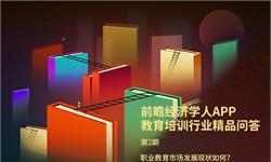 澳门新濠天地官方赌场经济学人APP教育培训行业精品问答第2期 | 职业教育市场<em>发展现状</em>如何?