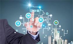 2019年中国及各省市区块链行业政策汇总分析