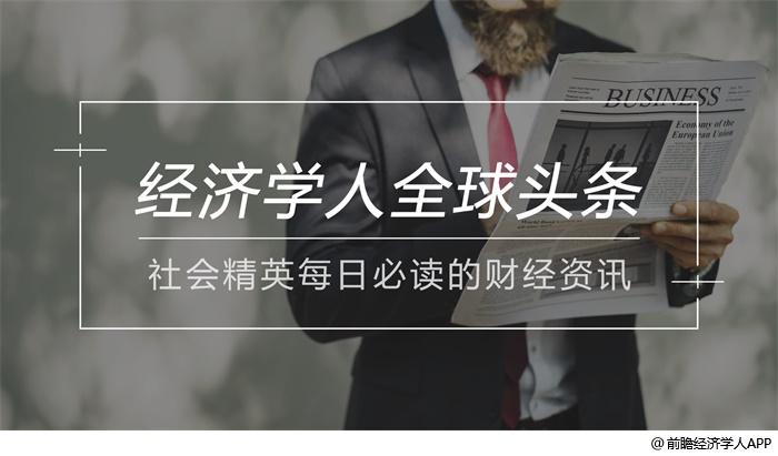经济学人全球头条:孙正义否认5分钟决定投马云,华为挪威5G市场,2020春节旅行图鉴
