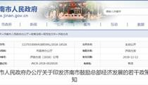 济南市鼓励总部经济发展扶持政策发布